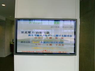 2015-02-09電力.jpg