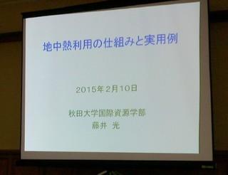 2015-02-10 地中熱2.jpg