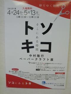 2019_04_29 中村隆行00.jpg