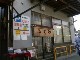 2019_04_29 寒河江ふくや01.jpg